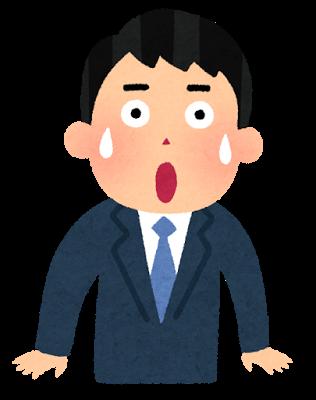 businessman6_bikkuri.png